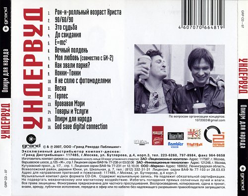Ундервуд - Опиум для народа (2007)