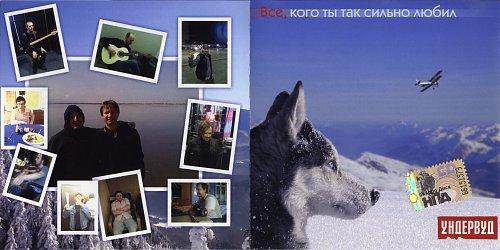 Ундервуд -Все, кого ты так сильно любил (2008)