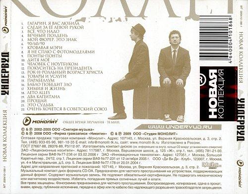 Ундервуд -Лучшие песни. Новая коллекция (2009)