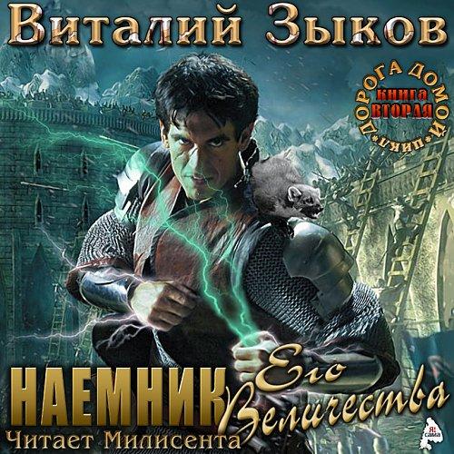 Зыков Виталий - Цикл Дорога домой