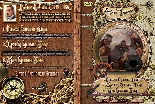Рафаель Сабатини - цикл Капитан Блад