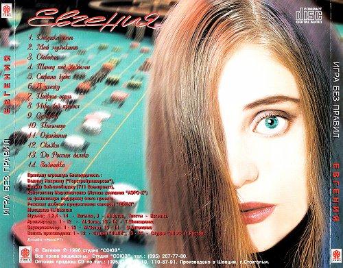 Евгения - Игра без правил (1996)