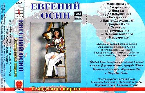 Осин Евгений - Семидесятая широта (1992)