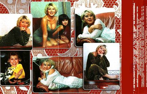 Успенская Любовь - Лучшие песни (1998)
