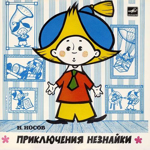 Приключения Незнайки (1961) [10'' Д-8045-46]