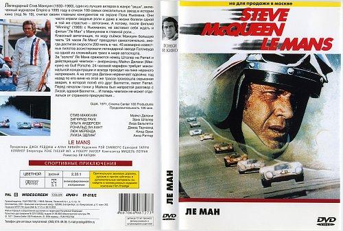 Ле Ман / Le Mans (1971)