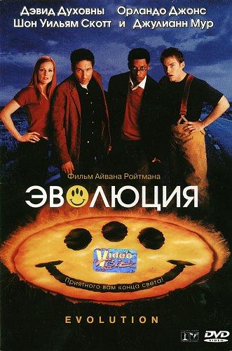 Эволюция / Evolution (2001)