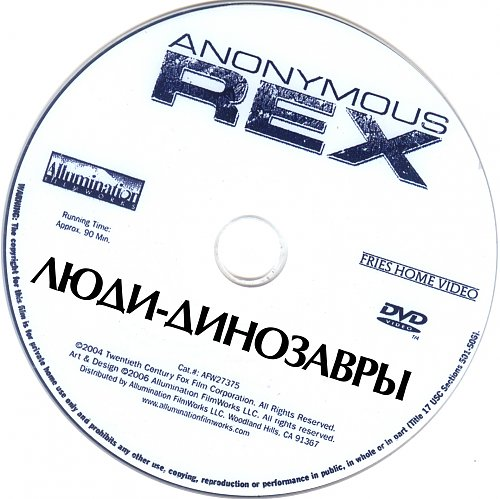 Ящер / Anonymous Rex (2004)