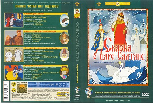 Сказка о царе Салтане (1984)