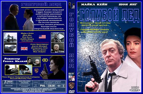 ГОЛУБОЙ ЛЕД / BLUE ICE (1992)