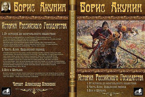 Акунин Борис - История Российского Государства