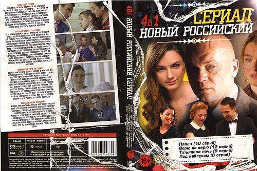 Новый российский сериал,4 в 1