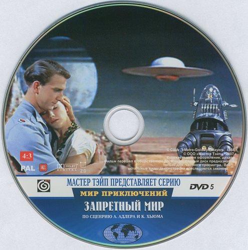 Запретная планета (Запретный мир) / Forbidden planet (1956)