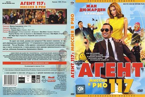 Агент 117 / Миссия В Рио (2009)