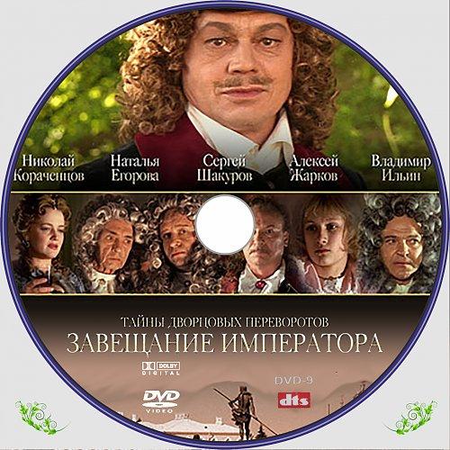 Тайны дворцовых переворотов. Россия, век XVIII-ый (2000)
