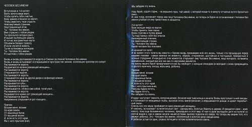 Наутилус Помпилиус - Человек без имени 1995