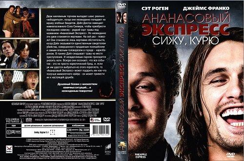 Ананасовый экспресс: Сижу, курю / Pineapple Express (2008)