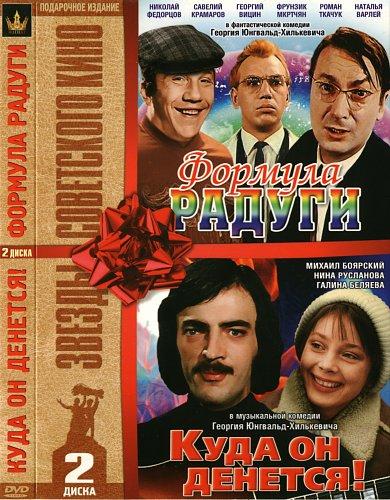 Формула радуги (1966), Куда он денется! (1981)