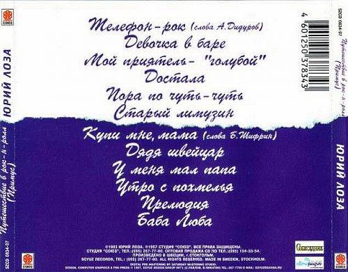Лоза Юрий - Путешествие в рок-н-ролл (1983)