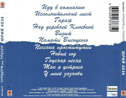 Лоза Юрий-Концерт для друзей