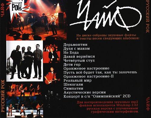 Чайф - Русский Рок (mp3)