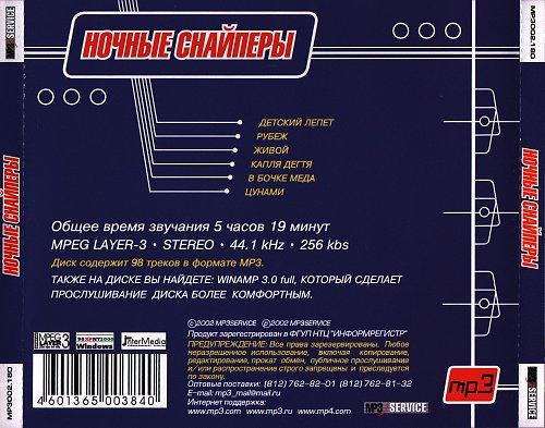 Ночные Снайперы - mp3 коллекция