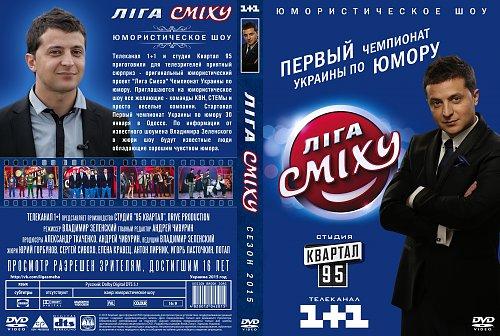 Лига смеха / Лiга смiху (2015 - ...)