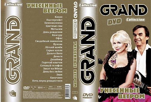 Унесённые ветром - Grand Collection (2013)