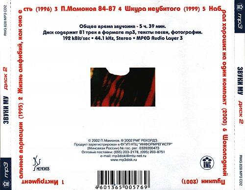 Звуки Му - RMG. mp3 коллекция. Диск 2