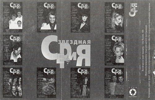 Иванов Александр - Звёздная Серия (1999)