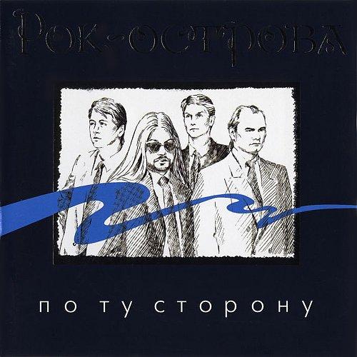 Рок-Острова - По ту сторону (1998)