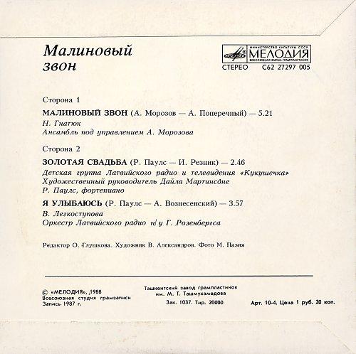 V.A. - Малиновый звон (1988) [С62-27297-005]