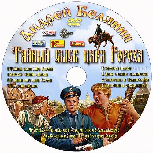 """Белянин Александр - Цикл """"Тайный сыск царя Гороха"""""""