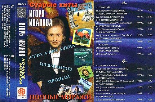 Иванов Игорь - Ночные миражи (1994)