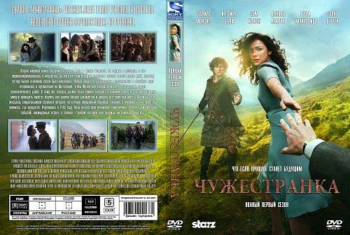 Чужестранка / Outlander (2014)