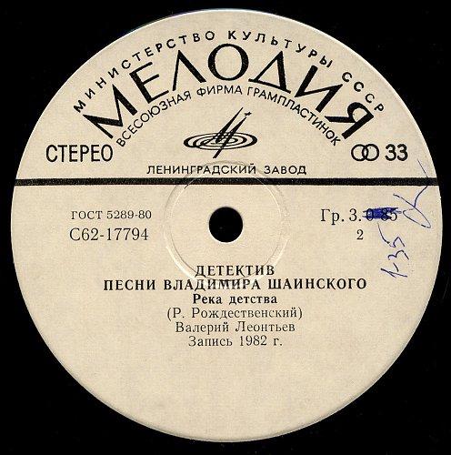 Шаинский Владимир, песни - Детектив (1979) [C62-17793-4]