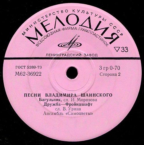 Шаинский Владимир, песни - 1. Травы, травы (1975) [EP М62-36921-2]