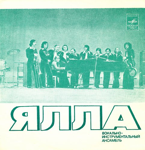 ABBA (АББА) - 1. Деньги, деньги / Ялла (1979) [Flexi Г62-07351-2]