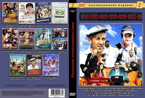 Коллекция отечественного кино.DVD 11в 1