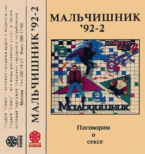 Мальчишник - Поговорим о сексе (1992)