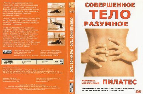 Совершенное тело - Разумное тело