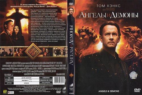 Ангелы и Демоны / Angels & Demons (2009)