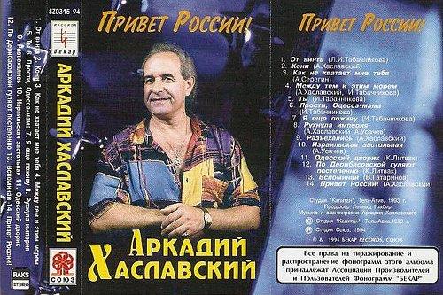 Хаславский Аркадий - Привет России! (1994)