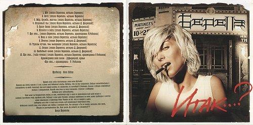 Беретта Юлия - Итак...? (2003)
