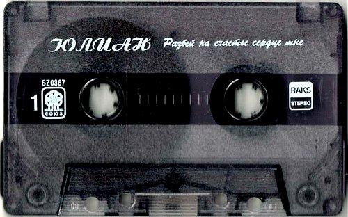 Юлиан - Разбей на счастье сердце мне (1994)