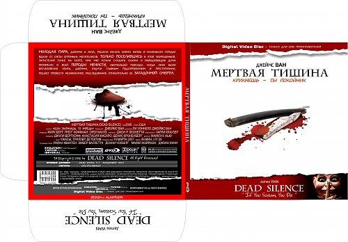 Мертвая тишина / Dead Silence (2006)