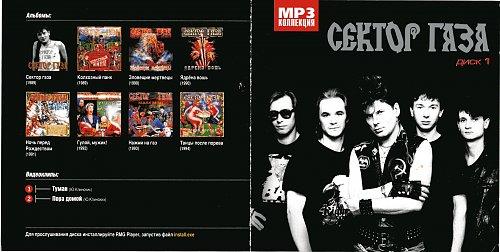 Сектор газа - mp3 коллекция