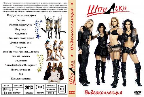 Шпильки - Видеоколлекция (2013)