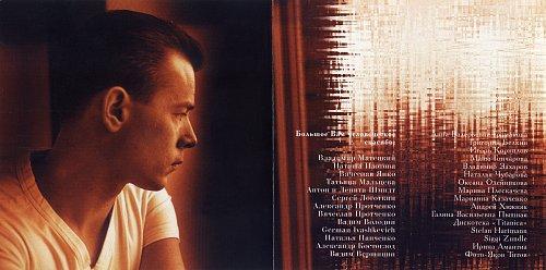 Казаченко Вадим - Ночные дожди (2004)