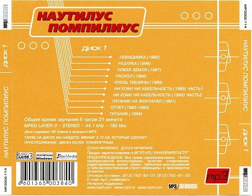 Наутилус Помпилиус - mp3 коллекция